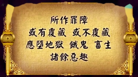 三十五佛忏(问讯版3遍)