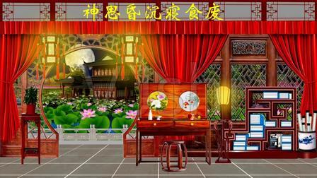(徐王派)十相思 背景音乐 黄雪娟  陆萍演唱