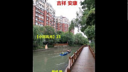 芜湖市 张新成摄 红梅社区【小河风光】50帧 配乐照片 2020.7.28.