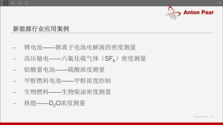 2020.07.28_LDC_安东帕密度计在新能源行业的应用