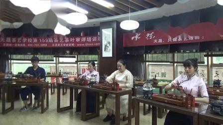 天晟茶艺159期集体台湾十八道茶艺表演
