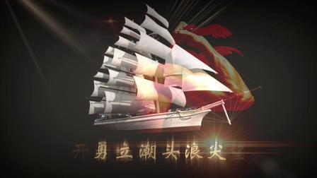 梦想震撼企业年会文字宣传片