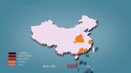 疫情传染地区地图