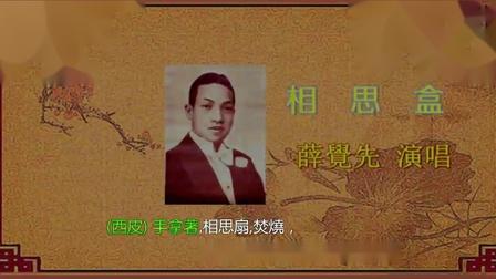 薛覺先-相思盒