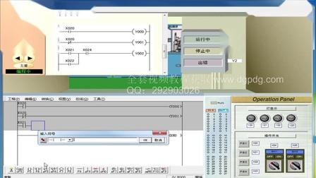 三菱PLC零基础入门到精通 基本输入输出程序.flv