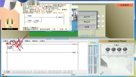 三菱PLC零基础入门到精通 标准输出程序.flv