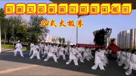 荆州石首市永康太极俱乐部居家锻炼成功展示
