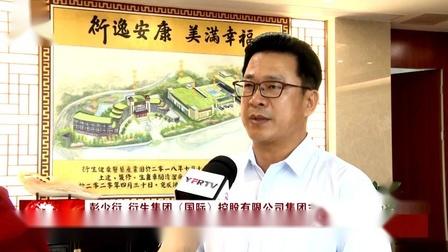 云浮广播电视台专题新闻报道衍生药业产业园