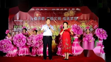 稻田镇群众文化艺术节公益巡演 歌伴舞《共筑中国梦》 演唱单国治 张秀珍 伴舞马秀莲 张俊英等