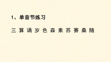 普通话练习1.声母s的发音练习
