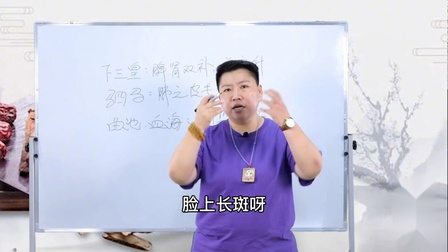 11美容祛斑原来这么简单,刘红云董针刺血