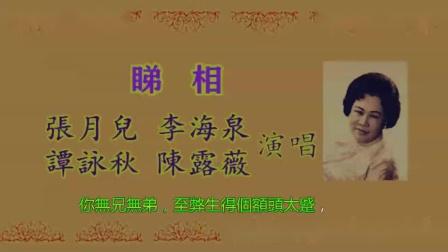 睇相-張月兒 譚詠秋 陳露薇 李海泉