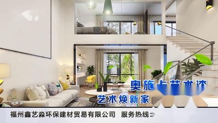 奥施卡艺术漆CCTV-7广告片-中视海澜传播-央视广告代理公司