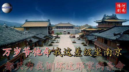 豫剧《下南京》行路 选段 伴奏(刘新民)