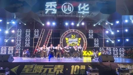 13星舞元素舞蹈