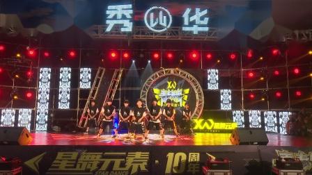 16星舞元素舞蹈