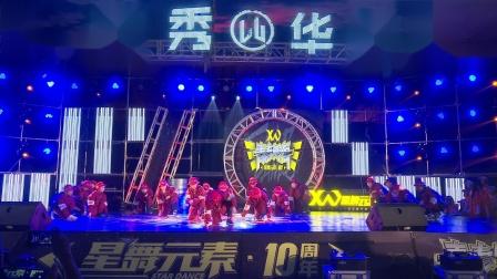 17星舞元素10周年公演-悦合汇精英班