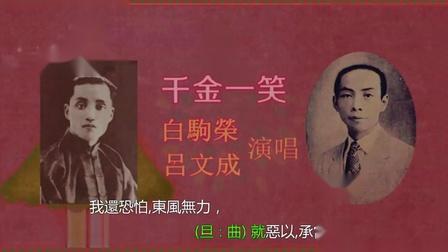 白駒榮 吕文成-千金一笑