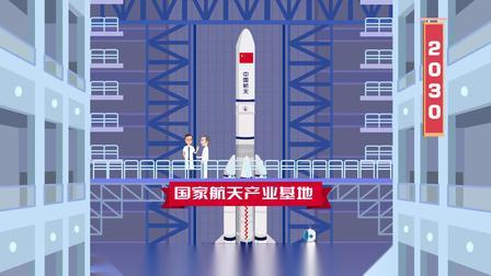 武汉2030•展望未来创意动画