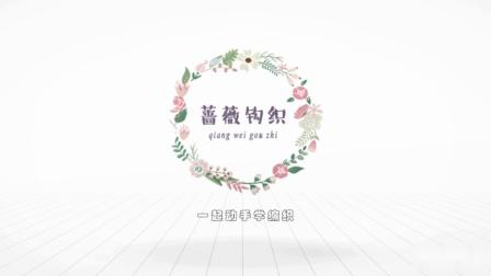 蔷薇钩织视频第148集华伦披肩片头