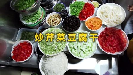 【极品素菜】炒芹菜豆腐干