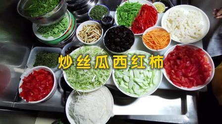【极品素菜】炒丝瓜西红柿