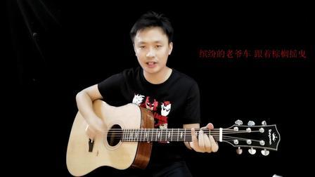 周杰伦《mojito》吉他弹唱教学C调原版吉他谱【友琴吉他教室】