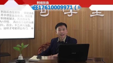 王合民:刺络放血疗法治疗高血压