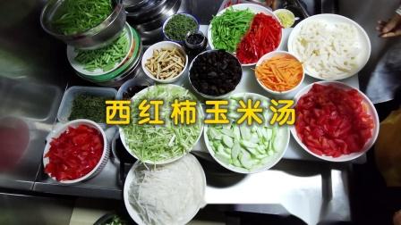 【极品素菜】西红柿玉米汤
