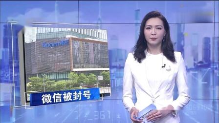 2020-08-28 南方财经报道