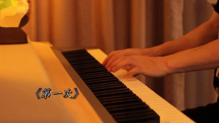 《夜色钢琴曲》第一次 - 赵海洋 演奏视频