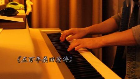 《夜色钢琴曲》五百年桑田沧海 - 赵海洋 演奏