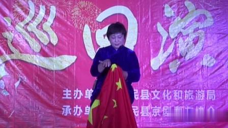 惠民县京剧票友协会送戏下乡演出2020.08.27