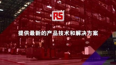 欧时电子 RS Components 为您的业务保驾护航,我们与您并肩作战