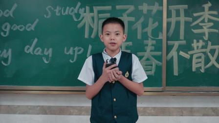 丽水外国语实验学校606班毕业微电影