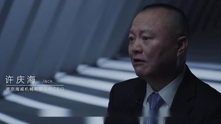 海威CEO许庆海访谈记