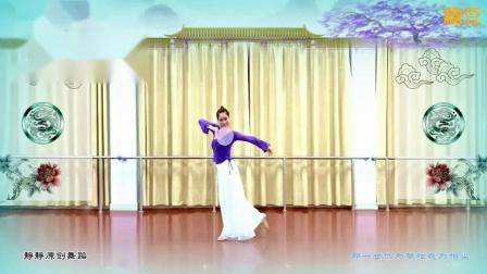 静静原创舞蹈(落花缘)