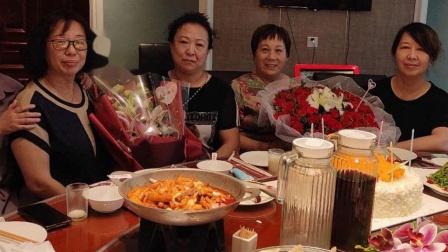 才梅秋女士五十八岁生日快乐