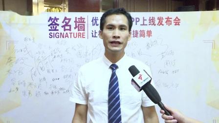 优爱相亲APP在深圳百合酒店隆重举行上线发布仪式