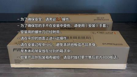 [中字]Roland FP-30电钢琴 快速入门指南 支架组装