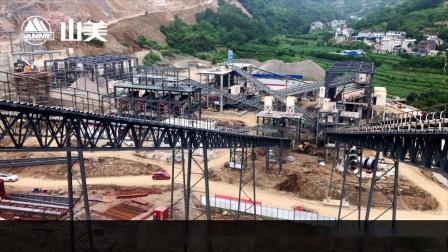 上海山美股份砂石骨料经典案例分享