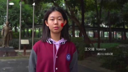 成都七中国际部学生专访《心中理想的校园》关于新成立学校采访