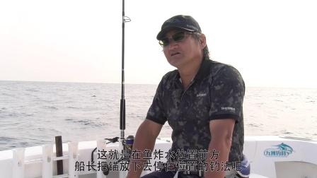 福井健三郎 大连钓平政鱼