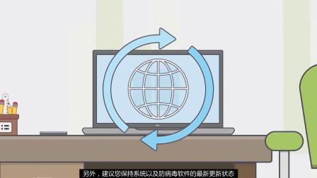 如何加强系统防护?-Online Security Tips