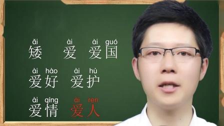 如何学好普通话,乡音重口音重如何纠正普通话
