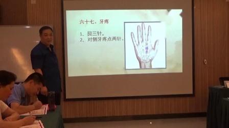 聚医康针灸培训-刘涛心意奇针牙疼怎么办?讲解视频