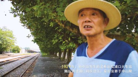 『浦口-下关-尧化』轮渡+铁路去体验南京悠闲的民国风景
