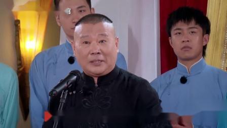 德云社2020年最新款车祸版《画扇面》郭德纲领衔德云男团