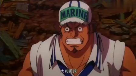 海贼王:海军大将黄猿下命撤退,烟鬼违抗命令,要找路飞麻烦