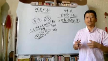 种生基风水操作的要领教学-马圣仑主讲(1)